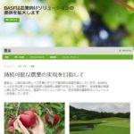 BASF、約9,600万円にてバイエルの野菜種子事業の買収完了