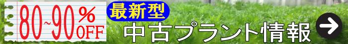 中古 植物工場の販売