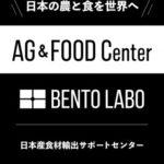 アグリホールディングス、東京・日本橋に「AG&FOOD Center」をオープン