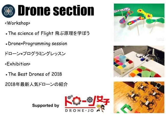日本で唯一のサイエンスインターナショナルスクールのSTEM Fair。植物工場キットやロボットも展示