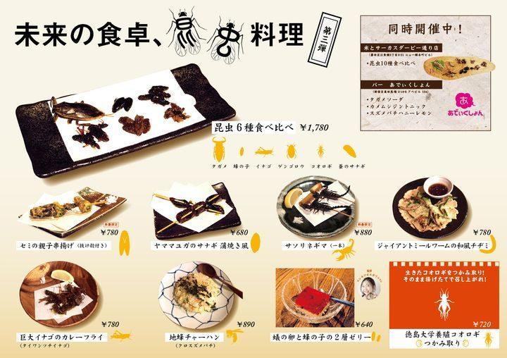 昆虫食フェア「未来の食卓、昆虫料理」東京・ジビエ居酒屋「米とサーカス」にて開催中。養殖コオロギも提供