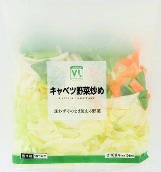 ローソンストア100のカット野菜ランキング。猛暑で野菜高騰・全商品100円で提供