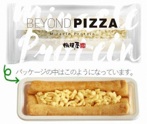 植物性100%ピザ「BEYOND PIZZA」グルテンフリー&デイリーフリー(乳製品不使用)を実現