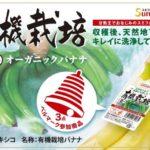 スミフルジャパン、天然地下水で洗浄・環境負荷を軽減した「メキシコ産 有機栽培バナナ」を販売