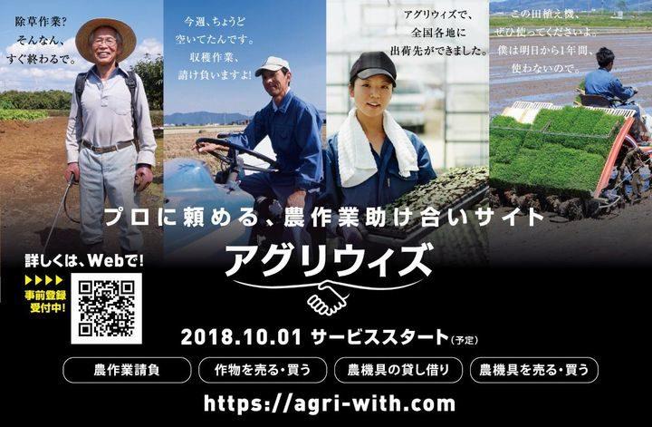 渡辺パイプ、農作業の助け合いWEBマッチング・サービスを発表