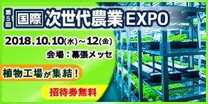 次世代農業EXPO バナー