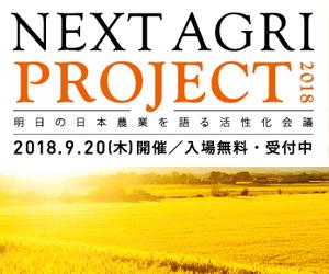 マイナビ農業 NEXT AGRI PROJECT バナー