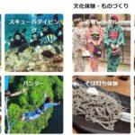 アクティビティジャパン、観光情報アプリ「J-TripGateway」に体験型観光プランを掲載開始。全国の農業体験も