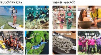 アクティビティジャパン、観光情報アプリ「J-TripGateway」に体験型観光プランを掲載開始。多言語による全国の農業体験も