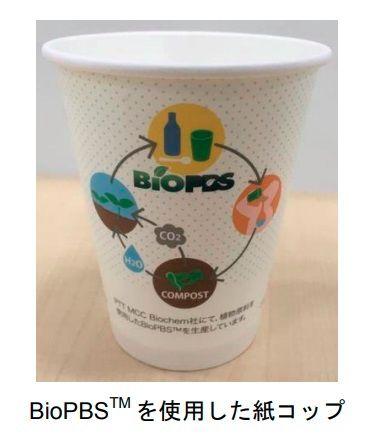 三菱ケミカル、生分解性プラスチック「BioPBS」を使用した紙コップを販売