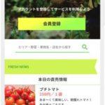 博報堂DYグループ、農業者と生活者とを結ぶプラットフォーム「チョクバイ!」正式リリース