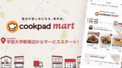 生鮮食品ネットスーパー「クックパッドマート」東京都内にて順次拡大