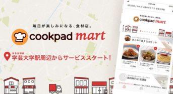 生鮮食品ネットスーパー「クックパッドマート」東京都内にて順次拡大。出荷当日受取・1品からでも送料無料