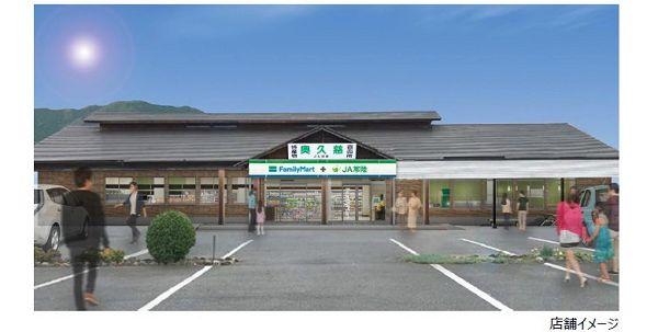 ファミリーマート、茨城県では初のJA常陸との一体型店舗をオープン