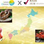 ジャパンデザイン、全国の食材をPRする「マッチングと物流」を一括したサービス展開へ