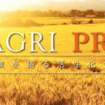 マイナビ、生産・農業支援者・消費者が一堂に集うフォーラム「NEXT AGRI PROJECT 2018」を9月20日に開催