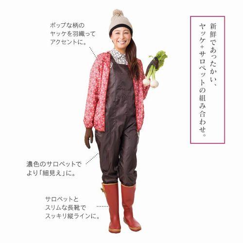 ユニワールド、農業女子必見の畑のコーディネートを紹介