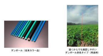 宇部エクシモ、FRP資材「ダンポール」に赤色を追加。農業分野でも幅広い利用