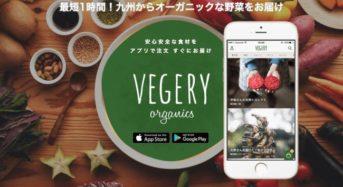 九州産オーガニック野菜デリバリーサービス「VEGERY」、豊洲・東雲エリアでの即配デリバリー開始