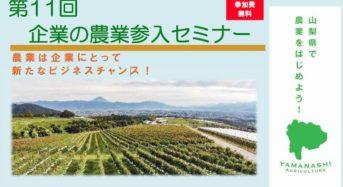山梨県による企業の農業参入セミナーを10月24日に開催