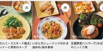 食材宅配サービスのヨシケイ、「時短」と「手作り感」を両立させた『Cut Meal』全国販売