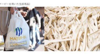 GSIクレオス、欧州の大手生分解性プラスチックメーカーと日本での代理店契約へ