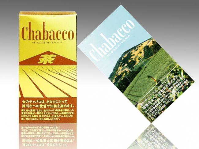 ショータイム、静岡県掛川市内にタバコ風パッケージ「チャバコ」の自動販売機を設置