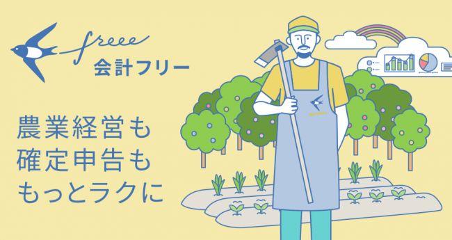 クラウド会計ソフトfreee、農業特化型の販管クラウドサービス「Agrion販売管理」と連携