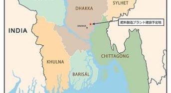 三菱重工、バングラデシュで国営公社の肥料製造プラント建設PJを契約締結