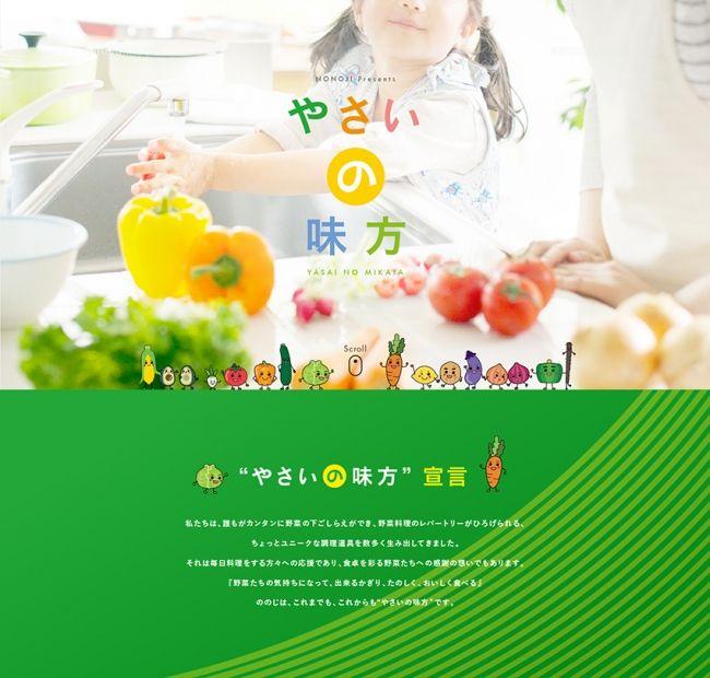 ののじ、野菜特化型の情報webサイト「やさいの味方通信」を開設