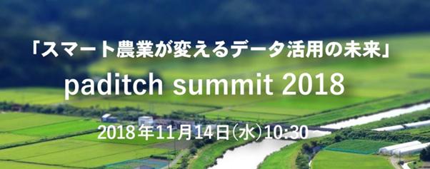 笑農和など富山「paditch summit 2018」を11/14に開催。島根「スマートアグリシンポジウム」も