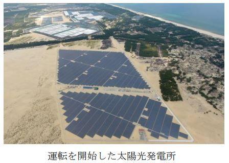 シャープ、ベトナムのトゥアティエン・フエ省で太陽光発電所(メガソーラー)が運転開始
