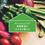 新鮮野菜がスマホアプリにてキャッシュレス購入。無人直売所「YACYBER store」がオープン