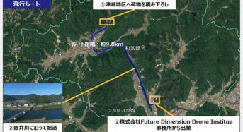 ファミマ、岡山県和気町におけるドローンを活用した荷物配送検証実験へ参画