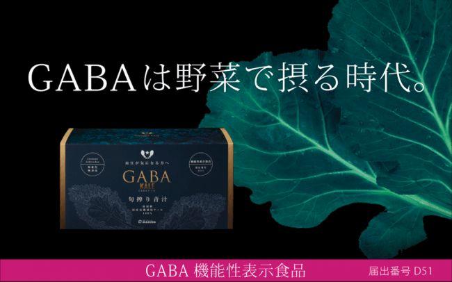 増田採種場、ケールでGABAの機能性食品を取得した新コンセプト野菜青汁を販売