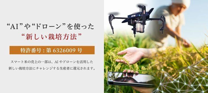 オプティム、AIやドローンを使い、農薬使用量を抑えたあんしん・安全なお米 「スマート米」の販売を開始