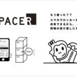 イーアライアンス「IoT事業投資」の第1弾「SPACER」を一般リリース。植物工場も投資対象分野に
