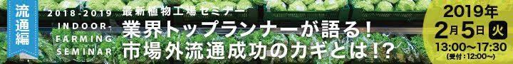植物工場 流通セミナー バナー