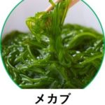 カネリョウ海藻、食後血糖値を上げない「シーベジタブルファースト 海藻ファースト」を提案