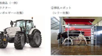 オリックス、酪農機械を輸入販売する「コーンズ・エージー」の全株式を取得