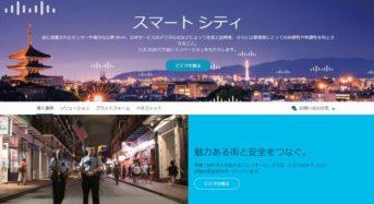 北海道岩見沢市とシスコ、ICT活用によるスマートシティPJを開始。E-Learningによる農業人材の育成も