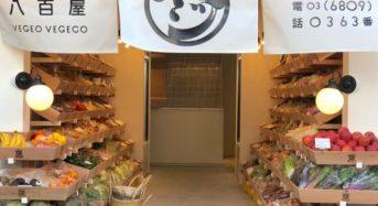 九州産野菜のベジオベジコ、渋谷に八百屋店舗・配送拠点をオープン