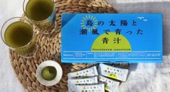 喜界島薬草農園、日本初・機能性表示食品の青汁を販売。長命草などの薬用植物を使用