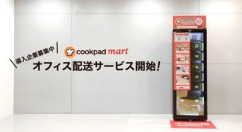 生鮮食品スーパー「クックパッドマート」GMOグループへオフィス配送を開始。AIによる来店者分析サービスも