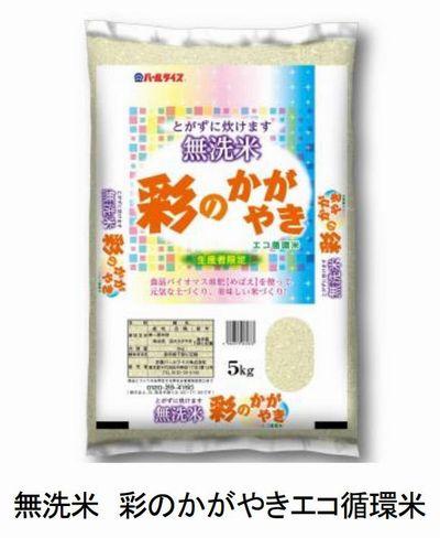 コープみらい、環境配慮の地産地消米を埼玉県内店舗で発売