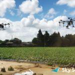 「スカイシーカー」×「和郷」農薬散布ドローンの教育コンテンツ開発・自律飛行実証実験へ