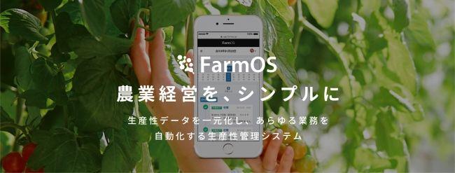 ファームオーエス、生産者が開発したクラウド型生産性管理システムを発売