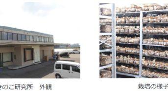 トレード「京都きのこ研究所」を移転拡充。栽培技術から商品開発までをワンストップで
