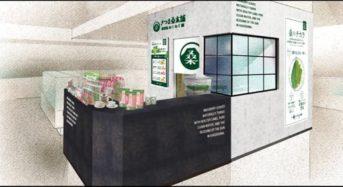 わくわく園、有機無農薬・自家栽培「桑」専門店を大阪にオープン