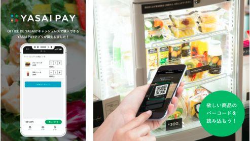 KOMPEITOの置き野菜サービス・導入数1,000拠点。独自の電子決済システム「YASAI PAY」をリリース